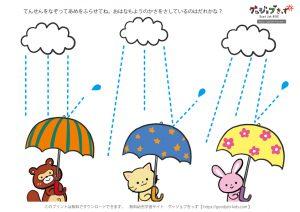 雨の日動物運筆練習