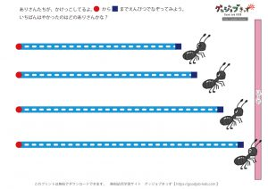 昆虫運筆プリント 直線