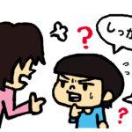 「早く」「静かに」はNG!?言う事を聞かない子供の心に残る叱り方